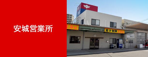 安城営業所