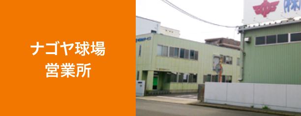 ナゴヤ球場営業所