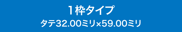1枠タイプ タテ32.00ミリ×59.00ミリ