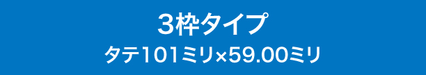3枠タイプ タテ101ミリ×59.00ミリ