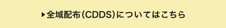 全域配布(CDDS)についてはこちら