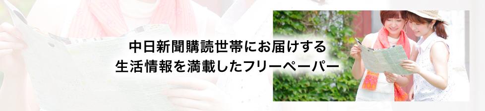中日新聞購読世帯にお届けする生活情報を満載したフリーペーパー
