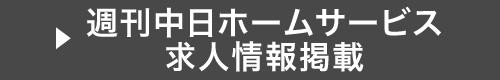 週刊中日ホームサービス求人情報掲載