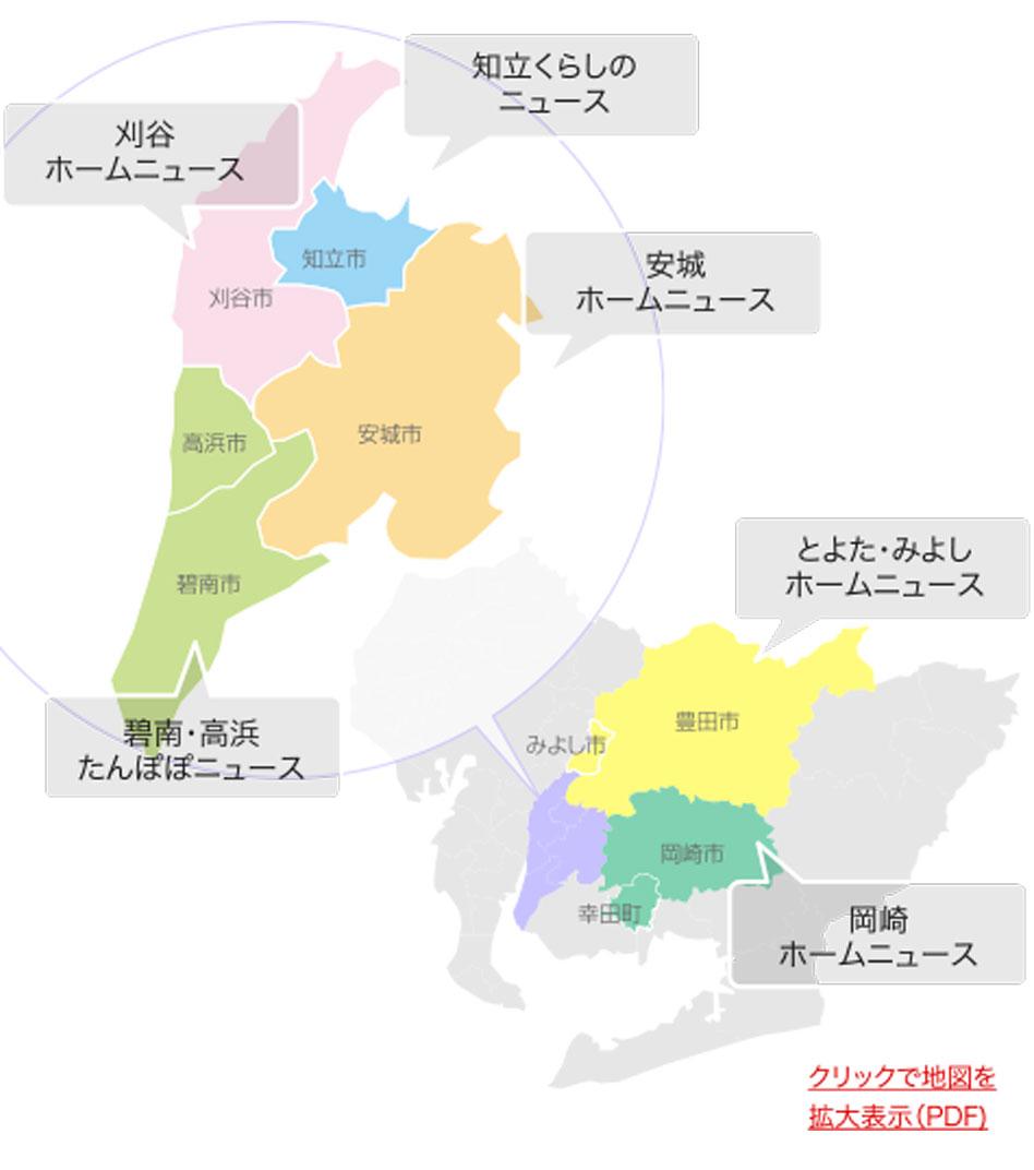 三河エリア地図