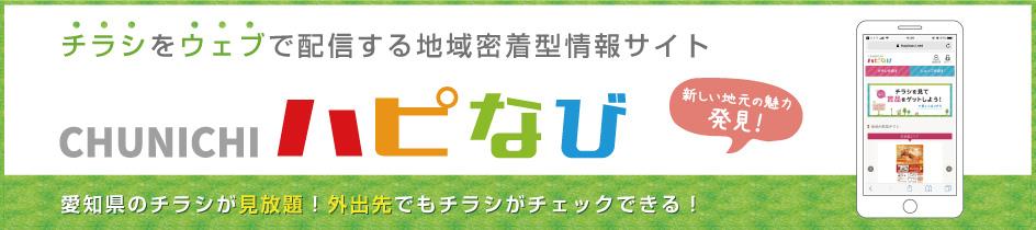 CHUNICHIハピなび 愛知県全域版