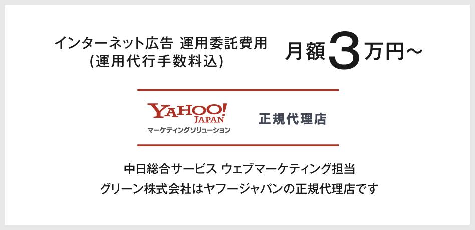 インターネット広告 運用委託費用月額3万円〜